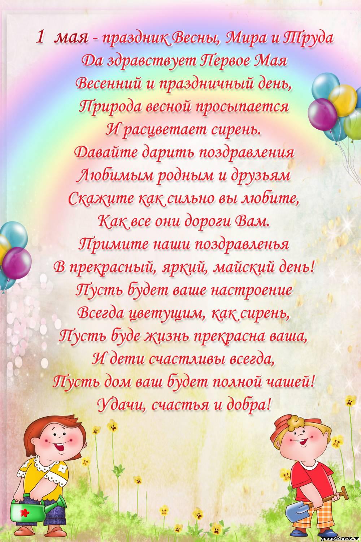 Поздравления на детских праздниках тексты